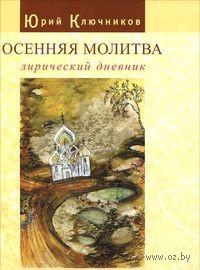 Осенняя молитва. Лирический дневник. Юрий Ключников