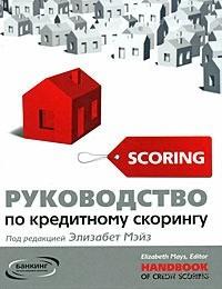 Руководство по кредитному скорингу