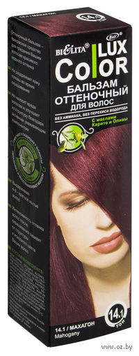 """Оттеночный бальзам для волос """"Color Lux""""  (тон 14.1, махагон; 100 мл)"""
