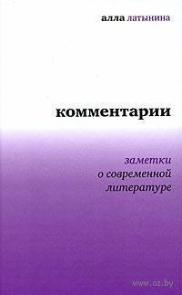 Алла Латынина. Комментарии. Заметки о современной литературе. Алла Латынина
