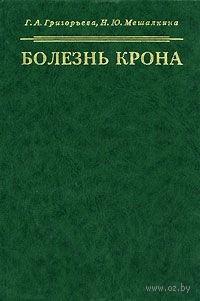 Болезнь Крона. Г. Григорьева, Н. Мешалкина