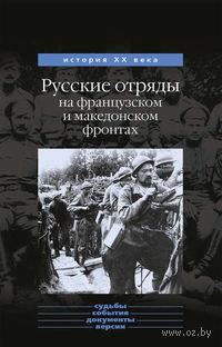 Русские отряды на французском и македонском фронтах. Юрий Данилов