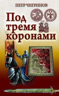 Под тремя коронами. Петр Чигринов