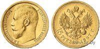 15 рублей 1897 АГ (2 буквы заходят за обрез шеи)