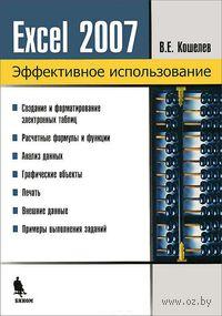Электронные таблицы Excel 2007. Эффективное использование