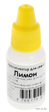 """Отдушка для свечей """"Лимон"""" (10 мл)"""