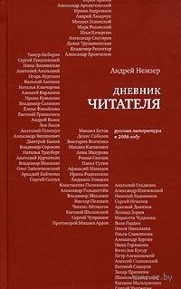 Дневник читателя. Русская литература в 2006 году. Андрей Немзер