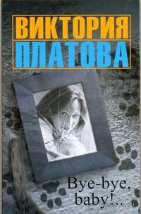 Bye-bye, baby!.. (м). Виктория Платова