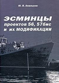 Эсминцы проектов 56, 57 бис и их модификации. Юрий Апальков