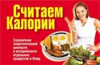 Считаем калории. Справочник энергетической ценности и калорийности отдельных продуктов и блюд