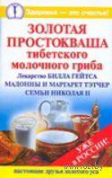 Золотая простокваша тибетского молочного гриба. Владимир Агафонов