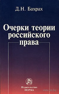 Очерки теории российского права. Демьян Бахрах