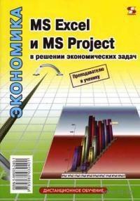 MS Excel и MS Project в решении экономических задач