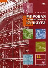 Мировая художественная культура. 11 класс. Базовый уровень (+ CD). Любовь Емохонова