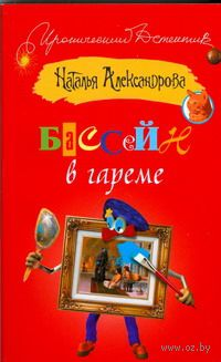 Бассейн в гареме (м). Наталья Александрова