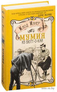 Мумия из Бютт-о-Кай. Клод Изнер