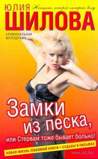 Замки из песка, или Стервам тоже бывает больно!. Юлия Шилова
