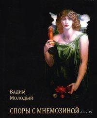 Споры с Мнемозиной. Вадим Молодый