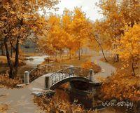 """Картина по номерам """"Осенний парк"""" (400х500 мм)"""