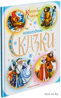 Новогодние сказки. Эдуард Успенский, Михаил Пляцковский