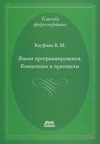 Языки программирования. Концепции и принципы. Виталий Кауфман