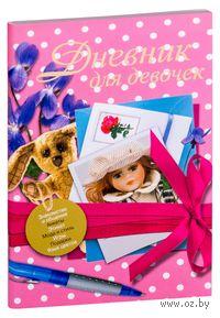 Дневник для девочек. И. Монахова