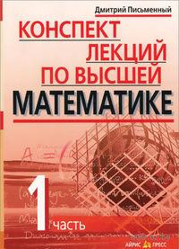 Конспект лекций по высшей математике (в 2 частях). Часть 1. Дмитрий Письменный