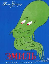 Эмиль. Добрый осьминог. Томи Унгерер