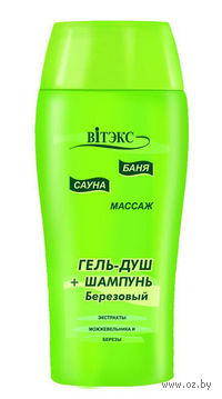 "Гель-душ + шампунь ""Березовый"" (300 мл)"