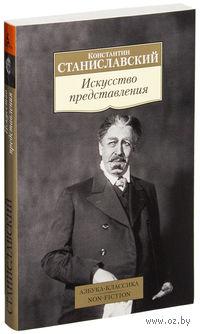 Искусство представления. Константин Станиславский