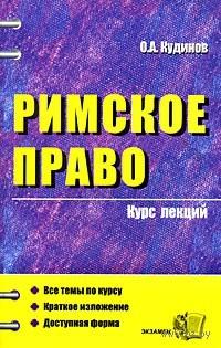 Римское право. Олег Кудинов