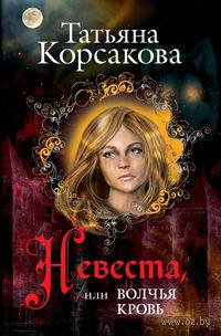 Невеста, или Волчья кровь (м). Татьяна Корсакова