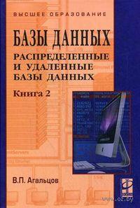 Базы данных. Книга 2. Распределенные и удаленные базы данных (в 2 книгах). Виктор Агальцов