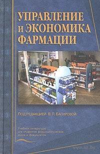 Управление и экономика фармации