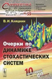 Очерки по динамике стохастических систем. В. Кляцкин