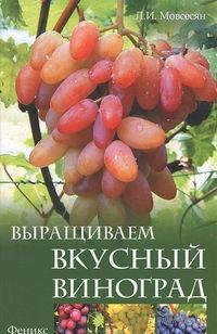 Выращиваем вкусный виноград. Л. Мовсесян