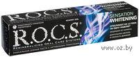 """Отбеливающая зубная паста """"R.O.C.S. Сенсационное отбеливание"""" (74 гр.)"""