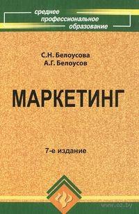Маркетинг. А. Белоусов, С. Белоусова