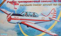 Учебно-тренировочный самолет Як-52 (масштаб: 1/72)