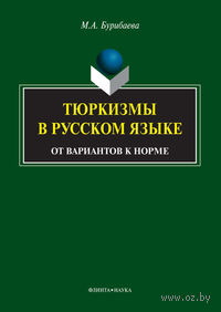 Тюркизмы в русском языке. От вариантов к норме