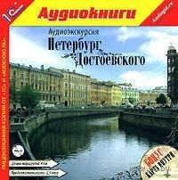 Аудиоэкскурсия. Петербург Достоевского. Л. Майорова