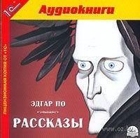 Эдгар По. Рассказы. Эдгар По