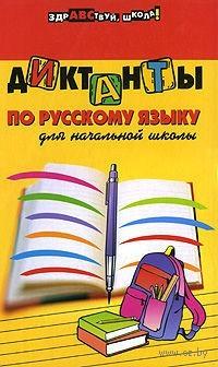 Диктанты по русскому языку для начальной школы. Наталья Шевердина