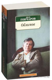 Обломов. Иван Гончаров