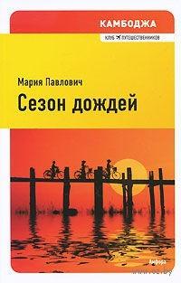 Сезон дождей. Мария Павлович