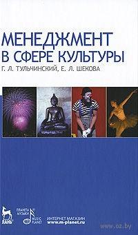 Менеджмент в сфере культуры. Г. Тульчинский, Екатерина Шекова