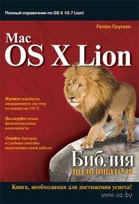 Mac OS X Lion. Библия пользователя. Гален Груман