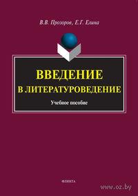 Введение в литературоведение. Валерий Прозоров, Елена Елина