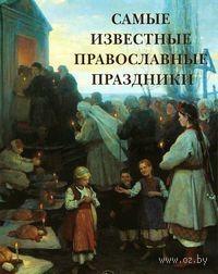 Самые известные православные праздники. Андрей Астахов