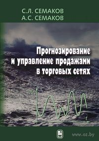 Прогнозирование и управление продажами в торговых сетях. Сергей Семаков, Алексей Семаков